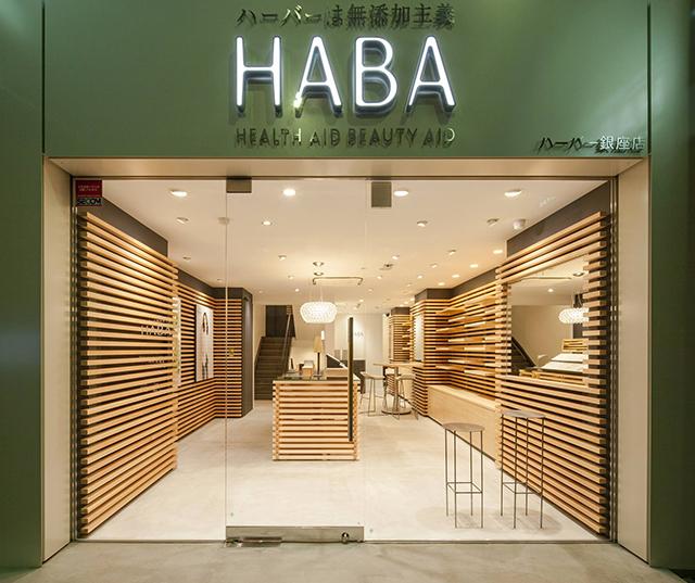 GINZA HABA Shop