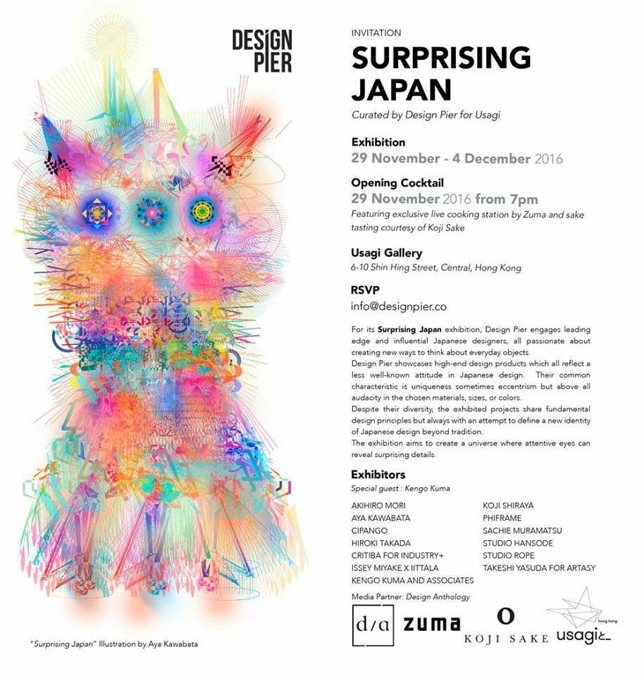 SURPRISING JAPAN展