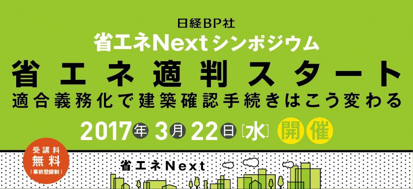 日経BP社:省エネNextシンポジウム
